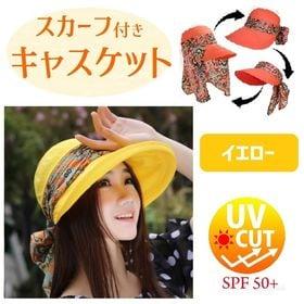 【イエロー】スカーフキャスケット | キャスケット レディース 春 夏 つば広 帽子 UVカット サンバイザーにも