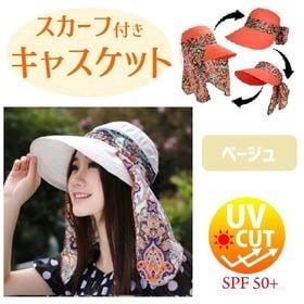 【ベージュ】スカーフキャスケット | キャスケット レディース 春 夏 つば広 帽子 UVカット サンバイザーにも