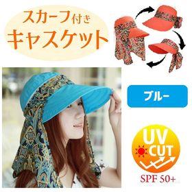 【ブルー】スカーフキャスケット | キャスケット レディース 春 夏 つば広 帽子 UVカット サンバイザーにも