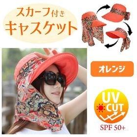 【オレンジ】スカーフキャスケット | キャスケット レディース 春 夏 つば広 帽子 UVカット サンバイザーにも