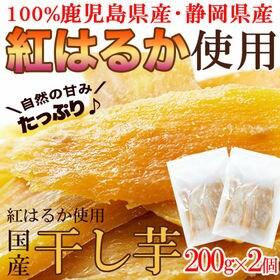 【200g×2袋】国産干し芋 静岡/鹿児島産 紅はるか 使用...