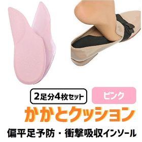 【2足:ピンク】ヒール偏平足