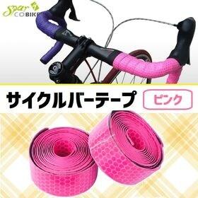 【ピンク】自転車 ハンドルテープ
