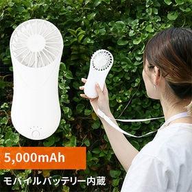 【300円OFFクーポン付】モバイルバッテリー付き ハンディファン (5000mAh)