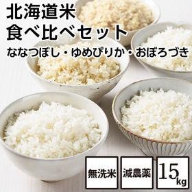 【15kg(各5kg)】北海道産 ななつぼし・ゆめぴりか・お...