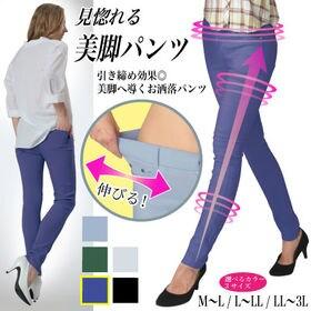 【LL-3L /インディゴブルー】美脚パンツ