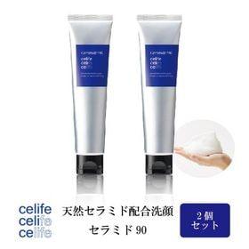 【2個セット】天然セラミド配合洗顔 セラミド90