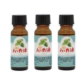 【日本製】天然ハッカ油  精油20ml × 3本