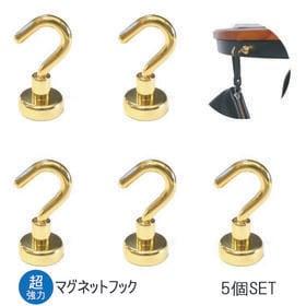 【5個セット】マグネットフック 強力 ゴールド おしゃれ 壁...