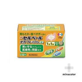 【第2類医薬品】新セルベール整胃プレミアム錠(72錠)