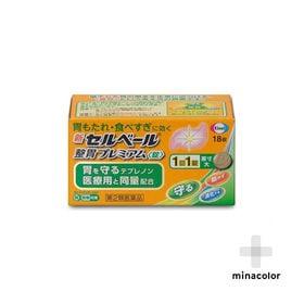 【第2類医薬品】新セルベール整胃プレミアム錠(18錠)