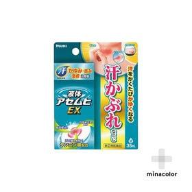 【指定第2類医薬品】液体アセムヒEX 35ml