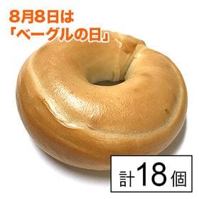 【計18個】お試しベーグルセット(ハードプレーン6個入×3)