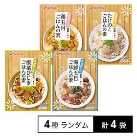 【お試し4袋(種類ランダム)】奈美悦子の雑穀にあう炊き込みご...