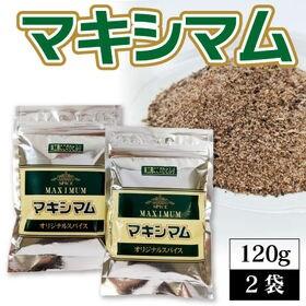 【120g×2袋】中村食品「マキシマム」オリジナルスパイス