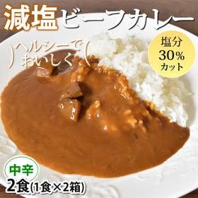 【2食】減塩ビーフカレー 中辛