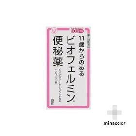 【第2類医薬品】ビオフェルミン便秘薬 処方薬ラキソベロン錠と...