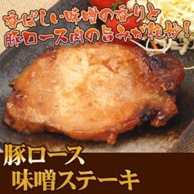 【130g×8】豚ロース味噌ステーキ ー大阪堺市地域物産応援...