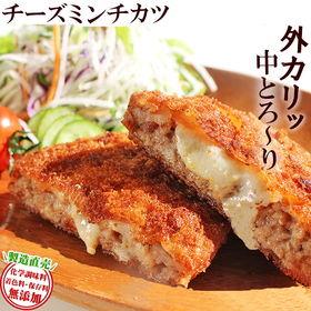 【150g×12個】チーズミンチカツ   ー大阪堺市地域物産...