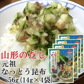 [元祖 なっとう昆布 56g (14g×4袋)] (国産がご...