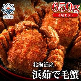 【約2.6kg(650g前後×4尾)】大サイズ毛蟹姿