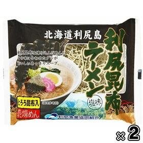 【2食入(1食入×2袋)】利尻昆布ラーメン 塩味 北海道 利...
