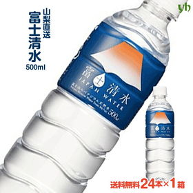 【500ml×24本(1ケース)】富士清水