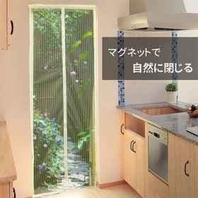 [クリーム色] 蚊帳カーテン 玄関
