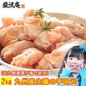 [2kg]国産生鶏肉(手羽元)