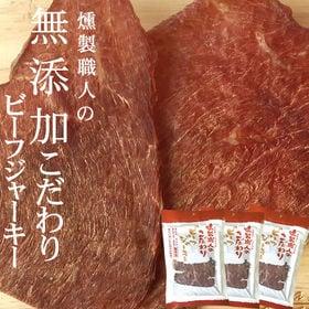 【120g(40g×3袋)】燻製職人の 無添加ビーフジャーキ...