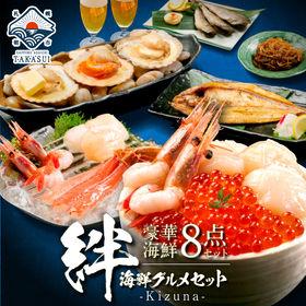 【全8種】海鮮グルメセット 絆