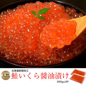 【250g×2パック】天然 鮭いくら醤油漬け!大盛いくら丼(...