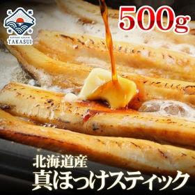 【500g(10本前後)】北海道産真ホッケスティック