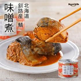 【計380g(190g×2)】ノフレ 鯖 味噌煮 缶詰 北海...