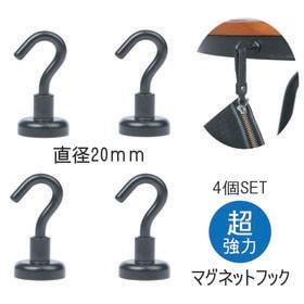 【4個セット】マグネットフック 強力 直径20mmブラック ...