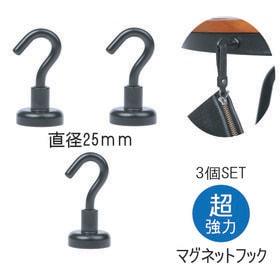 【3個セット】マグネットフック 強力 直径25mmブラック ...