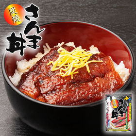 【2食入】炭火焼 さんま丼 北海道 お土産