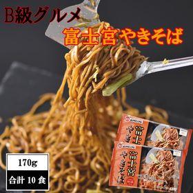 【10食】富士宮やきそば‼ 富士宮市お宮横丁アンテナショップ...