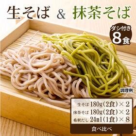 【8食】なまそば&茶そば食べ比べ!ダシ付
