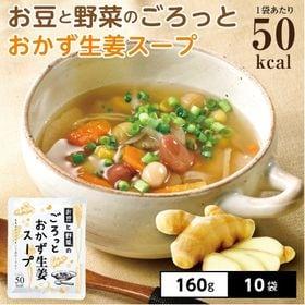 【10袋】お豆と野菜のごろっとおかず生姜スープ