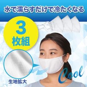 【3枚組/ホワイト】クーリッシュウォータータオルマスク同色3...