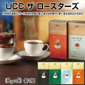 【各8g×5P-4セット】UCC ザ・ロースターズドリップコ...