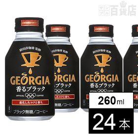 【24本】ジョージアヨーロピアン香るブラック 260mlボト...