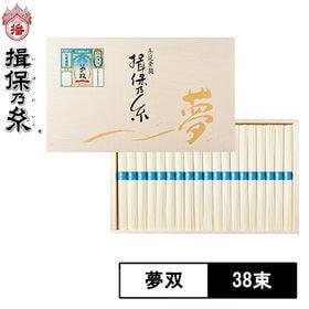 【計1900g(50g×38束)】手延素麺 揖保乃糸 夢双