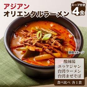 【4食】アジアンラーメン4種詰合せセット