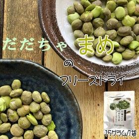 【15g×1袋】山形県 鶴岡市産だだちゃ豆 フリーズドライ