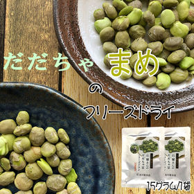 【30g(15g×2袋)】山形県 鶴岡市産だだちゃ豆 フリー...