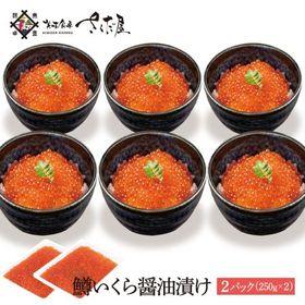 【500g】イクラ 鱒いくら 醤油漬け (250g×2)