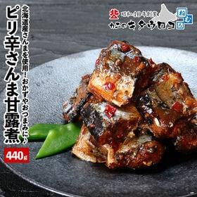 【220gx2袋】ピリ辛さんま甘露煮