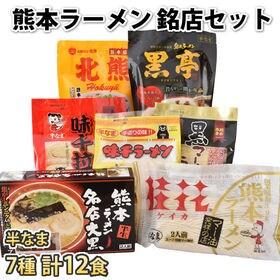 【7種 計12食】熊本ラーメン 銘店セット 熊本豚骨